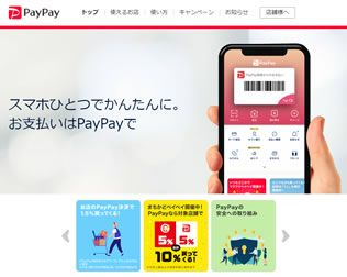 PayPayの基本情報画像