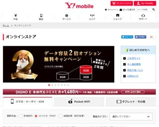 Y!mobile(ワイモバイル)画像
