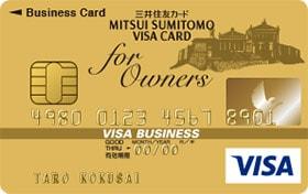 フリーランスにおすすめのクレジットカードを厳選              フリーランス向けおすすめクレジットカード
